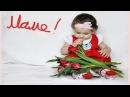 С НАСТУПАЮЩИМ 8 МАРТА и С ВЕСНОЙ песенка детская 🌷МАМИН ДЕНЬ 8 Марта - 💃Поздравление всем женщинам