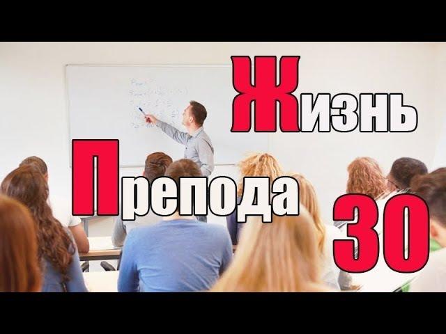 Жизнь преподавателя 30 Из чего состоит преподавательская нагрузка Первая половина дня