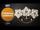 Handmade Hair Comb for Attaching Bridal Veil. DIY Tutorial English Subs