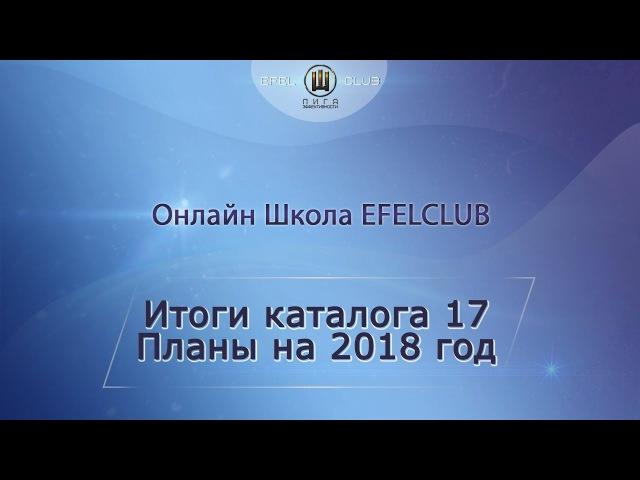 [ШКОЛА EFEL] Итоги каталога №17. Планы на 2018 год.