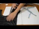 Построение рукава для трикотажных изделий