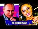 Кто такая Алина Кабаева на самом деле? Предполагаемая возлюбленная Владимира Пу