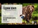 Почуй природу у Годину Землі Ведмідь бурий