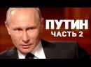 Путин Фильм Андрея Кондрашова Часть 2