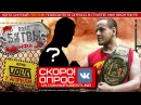 Поле Битвы - НФР! - Матч за титул Интернет Чемпиона НФР!