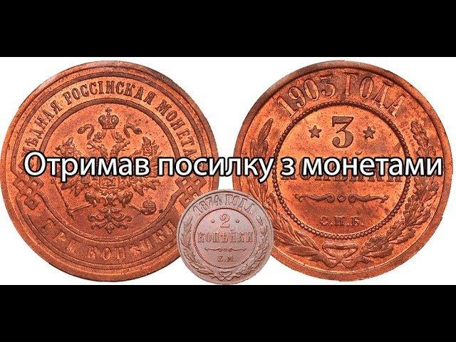 Міні-огляд монет: отримав посилку з монетами.