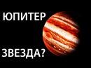 Может ли Юпитер превратиться в звезду Что будет если Юпитер станет звездой