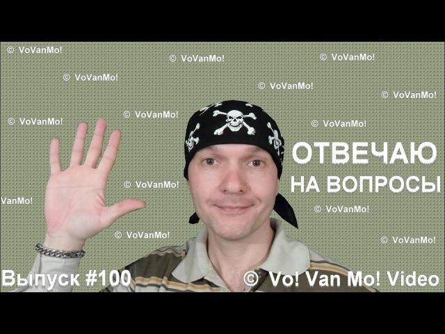 Отвечаю на вопросы - Приколы и скетчи от VoVanMo! - 100
