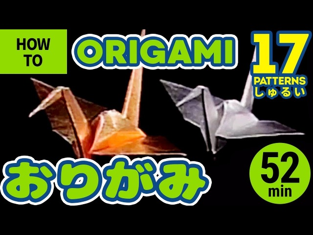 ORIGAMI おり紙の折り方 全17種類まとめ〈52min〉How To Make An Origami 17 Patterns PAPER CRAFT