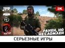 Ранен но не сломлен ArmA 3 Серьезные игры 1440р60fps