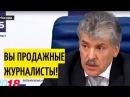 Срочно! Грудинин ЖЁСТКО поставил на место кремлёвского журналиста Передай это ...