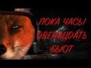 Истории Безбашенного лиса. Выпуск 12 НОВОГОДНИЙ Пока часы двенадцать бьют...