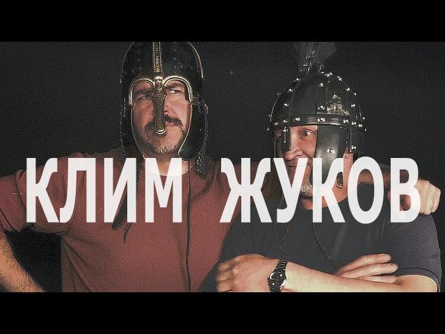Трепанация: Клим Жуков о том, как докатился до жизни такой