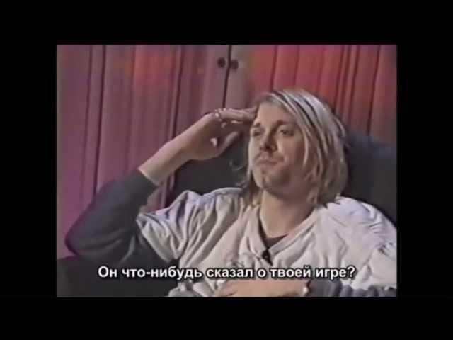 Гнусавый голос Интервью с Куртом Кобейном