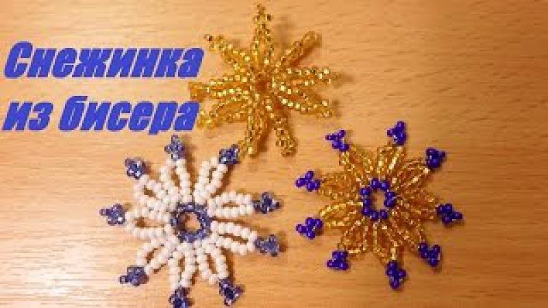 Снежинка из Бисера Мастер Класс / Snowflake from Beads Master Class!