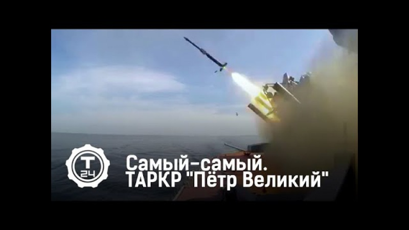 ТАРКР Пётр Великий | Самый-самый | Т24