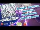 Кубок Пермского края по дрон-рейсингу. Winter drone Russia 2018. Финал и церемония награждения