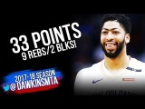 Anthony Davis Full Highlights 2018.3.22 NO Pelicans vs LA Lakers - 33-9-2! FreeDawkins
