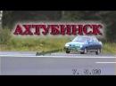 Ахтубинск-возвращение к истокам. 2003 год.