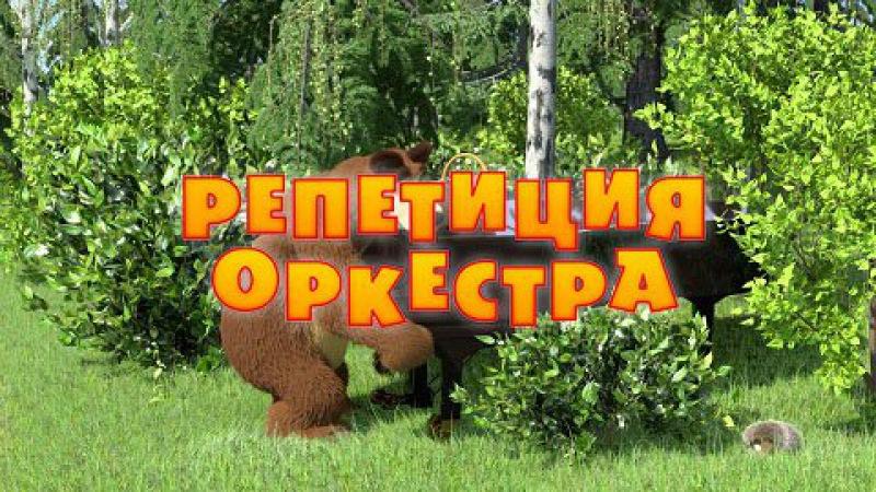 Маша и Медведь Серия 19 Репетиция оркестра
