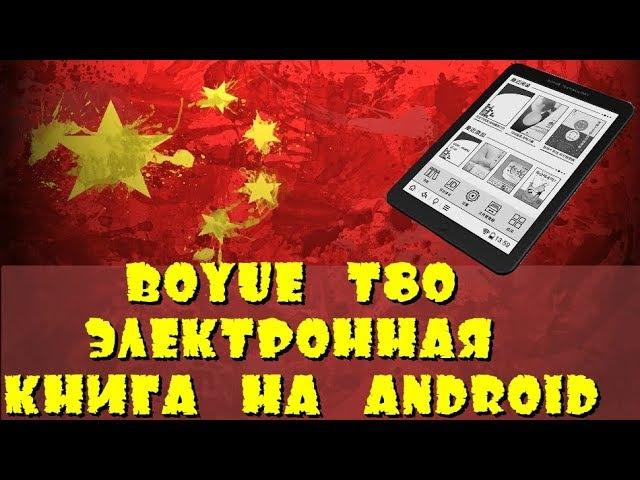 ✖ BOYUE T80 ► куплю електронну книгу на Android за 177.24$ ✖