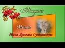 Мама. Песня Ярослава Сумишевского. Трогательно до слез!