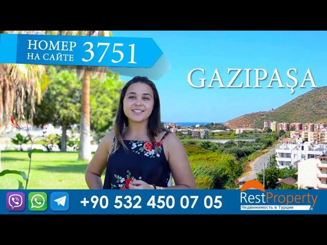 Недвижимость в Турции: новый комплекс в Газипаше || RestProperty турция алания alanya antalya ...