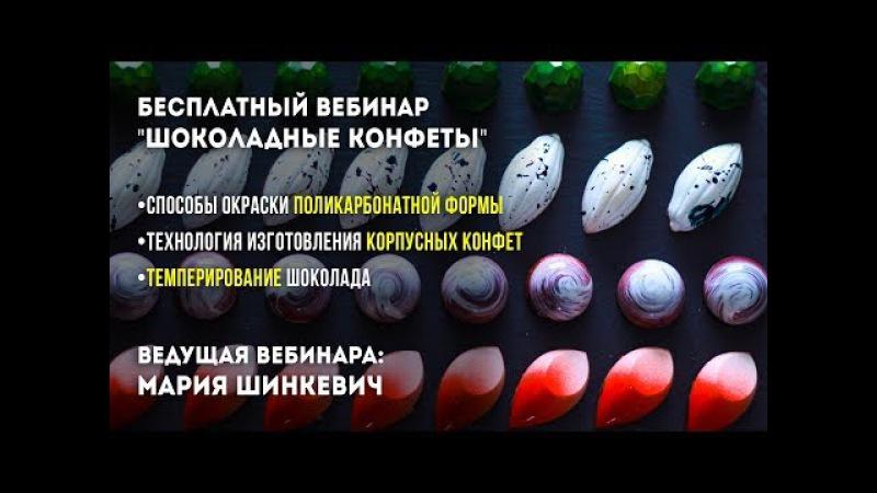Бесплатный вебинар Изготовление Шоколадных конфет