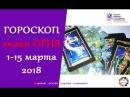 ГОРОСКОП 1 15 марта 2018 Огонь овен лев стрелец