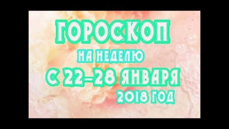 БЛИЗНЕЦЫ Гороскоп на неделю с 22 по 28 января 2018 года