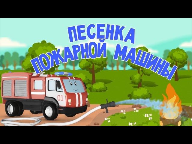 Песенки для малышей. Пожарная машина. Детские песенки про машинки Бэйби бип 0