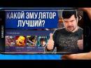 📱LINEAGE Revolution без лагов, или почему BlueStacks N Beta лучший эмулятор Андроид игр?