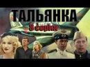 Тальянка - 8 серия 2014