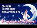 Новогодний сборник советских мультфильмов в прямом эфире 🎄 Золотая коллекция 🌲