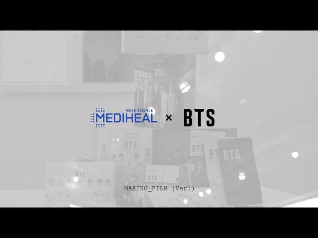 [메디힐(MEDIHEAL) X 방탄소년단(BTS)] 메디힐링 스토리_메이킹_ver1