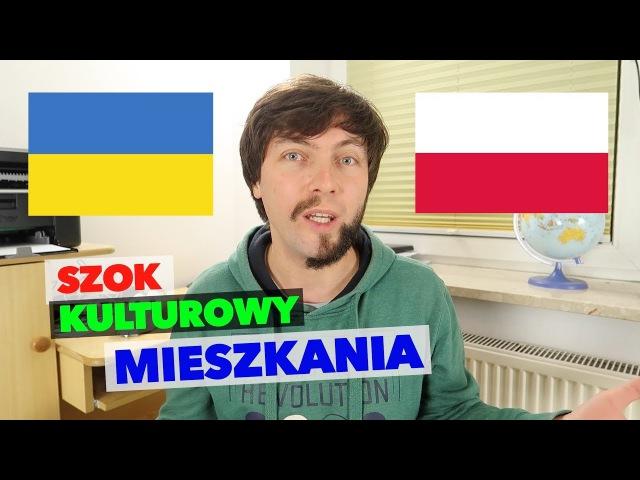 Jak wyglądają MIESZKANIA Ukraińców i Polaków. Różnica między Ukrainą a Polską. SZOK