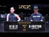 Best16-2 YOON JI LEE(W) vs X-FACTOR  LINE UP SEASON.4 FREESTYLE SESSION in Gwangju
