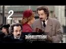 Эйнштейн Теория любви 2 серия Биография мелодрама детектив 2013 @ Русские сериалы