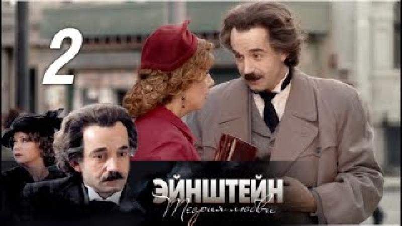 Эйнштейн. Теория любви. 2 серия. Биография, мелодрама, детектив (2013) @ Русские сериалы
