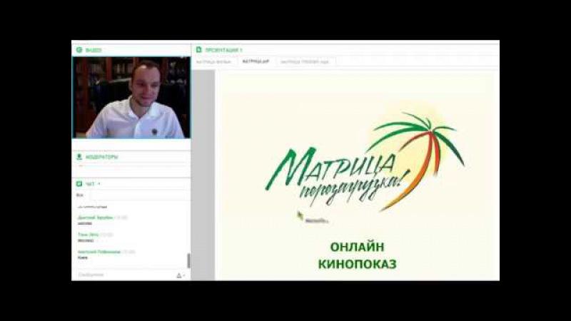Онлайн-кинопоказ фильма о тренинге Матрица-Перезагрузка в Таиланде
