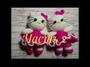 Hello Kitty Вязаная киска Хэлоу Китти мастер класс часть 2
