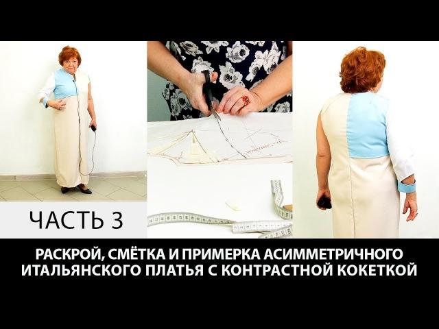 Раскрой, сметывание и примерка асимметричного итальянского платья с контрастной кокеткой. Часть 3