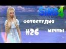 The Sims 4 /Фотостудия мечты / 26/Своя среди чужих - Доктор!