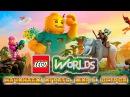 ЛЕГО LEGO Worlds.Как начать играть в игру конструктор лего Миры Лего 2018 Остров Открытый мир
