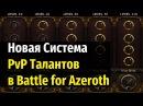Полностью Новая Система PvP Талантов в Battle for Azeroth