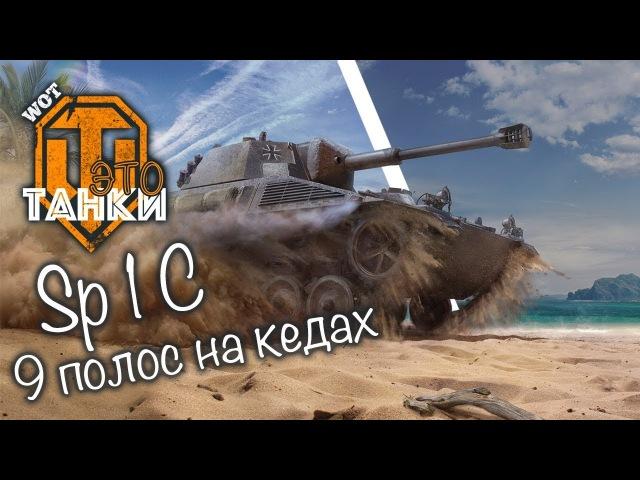 [Обзор] Spähpanzer SP I C - 9 полос на кедах WOT это танки [World of Tanks PS4/XBOX/Console]
