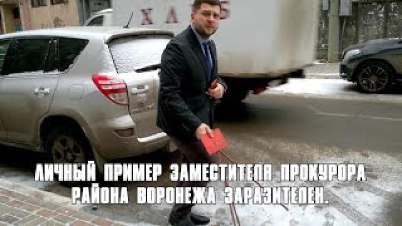 Личный пример заместителя прокурора района Воронежа заразителен.