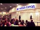 ДАРИТЕЛИ ЗЕМЛЯ ЗАБЫТЫХ. Презентация книги в Читай-городе
