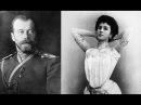 Романы Матильды Кшесинской. Первый