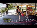 НАпроЛОМ! Тренировка Никиты с Виталием Дунцом, разбор ошибок, а так же несколько ...